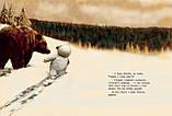 Книга Где живёт Дед Мороз?, фото 3