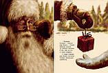 Книга Где живёт Дед Мороз?, фото 7