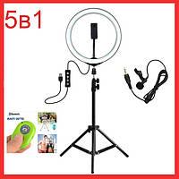 Набір для блогера 5в1 (Кільцева лампа 30 див.+штатив 1,6 метр+пульт для телефону+петличний мікрофон)