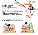 Книга Герды Мюллер Как растут овощи? Детям от 3 лет, фото 3