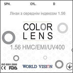 Линзы COLOR 1,56 HMC+EMI+UV400