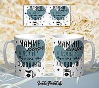 """Интересный подарок маме """" Мамин кофе не трогать! Ну и что,что холодный """" Подарок маме,чашка-подарок"""