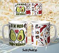 """Чашка подарок подруге """" Я и моя подруженька """" Печать фото на чашке, надписей"""