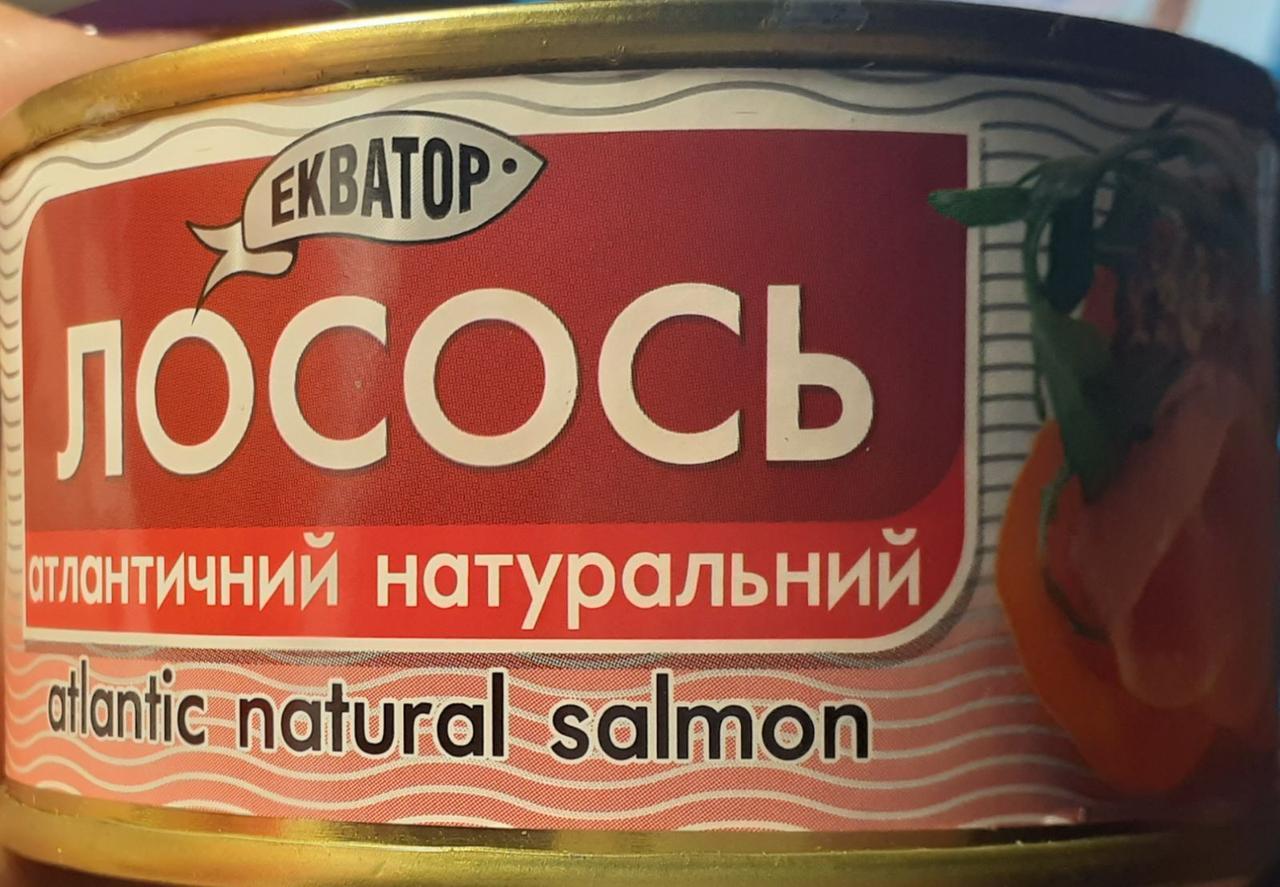 Лосось натуральный 200 грамм ТМ Екватор