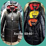 """Подовжена зимова куртка """"Бонні"""", фото 10"""