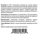 Протеиновый коктейль Нутри-Берн. Nutri Burn, фото 2