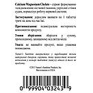 Кальций Магний Хелат. Calcium Magnesium Chelate, фото 2