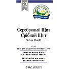 Гель «Серебряный Щит» Silver Shield Gel, NSP, США, НСП.  Увлажнение и очищение кожи., фото 2