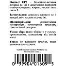 Omega 3, EPA Омега-3 (Натуральный рыбий жир), NSP, НСП, США., фото 2
