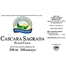 Casсara Sagrada NSP, Каскара Саграда НСП, США. Продукт для здоровой работы кишечника, фото 2