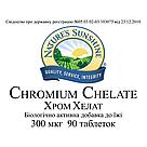 Chromium Chelate Хром Хелат, NSP, США. Регулирует уровень сахара, снижает аппетит, повышает тонус мышц., фото 3