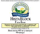 Hista Block  NSP, Гиста Блок НСП, США. Для поддержания дыхательной системы., фото 3