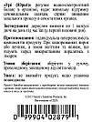 Ury NSP, Юрай НСП, США. Натуральный препарат для здоровья почек и предстательной железы., фото 2