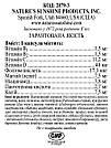 Ury NSP, Юрай НСП, США. Натуральный препарат для здоровья почек и предстательной железы., фото 4