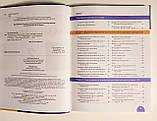 НУШ Математика. 2 клас. Підручник Логачевська С.П., Логачевська Т.А., Комар О.А. (Літера), фото 4