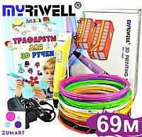 3D Ручка для детей MyRiwell RP-100B Pen желтая с LCD-дисплеем + Пластик 60 метров!
