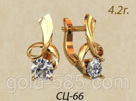 6381dd1563e1 Классические золотые серьги 585 пробы с одним крупным камнем - Мастерская  ювелирных украшений «GOLD-