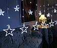 Гирлянда Штора ЗВЕЗДА МУЛЬТИ 12PCS LIGHT STAR WITH REMOTE РАЗНЫЕ РЕЖИМЫ, фото 2