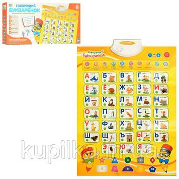 Обучающий плакат для детей Говорящий букваренок Limo Toy7002 RU
