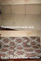 Накидка на мебель, пошив чехлов для мебели