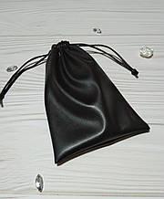 Подарунковий мішечок з еко-шкіри 10*16 см (шкіряний мішечок, мішечок для прикрас) колір - чорний