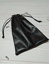 Подарочный мешочек из эко-кожи 13*18 см (кожаный мешочек, мешочек для украшений) цвет - черный