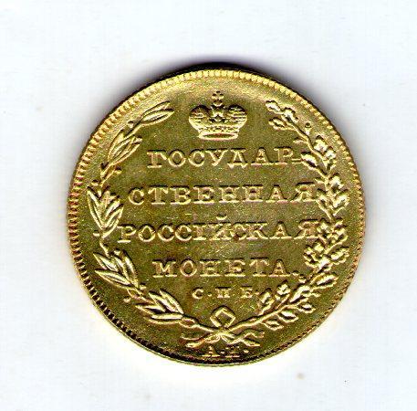 Росія 10 рублів 1802 рік