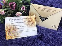 Подарочный сертификат на меховое изделие