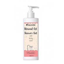 Гель для душа Nacomi Almond Oil Shower Gel с маслом сладкого миндаля 250 мл (5901878688435)