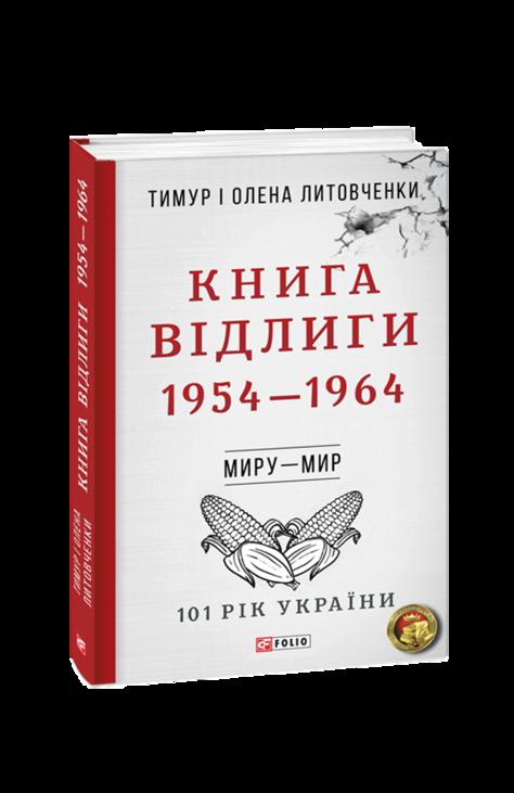 Книга Відлиги. 1954—1964