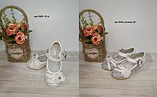 Нарядні туфлі на дівчинку Шалунішка білі 28 р арт 9001