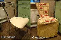 Чехлы для мебели под заказ
