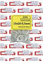 Шайба уплотнительная алюминиевая 15*20-0,5 мм