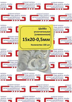 Шайба (кольцо) алюминиевая 15х20х0,5 мм, фото 2