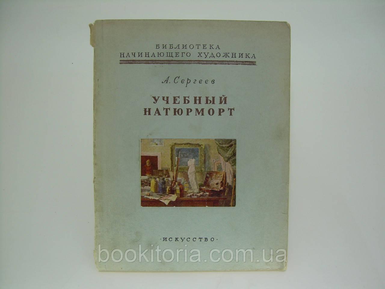 Сергеев А. Учебный натюрморт (б/у).