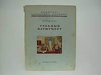 Сергеев А. Учебный натюрморт (б/у)., фото 1