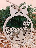 Именная новогодняя игрушка из дерева. Іменна новорічна, різдвяна іграшка з дерева.