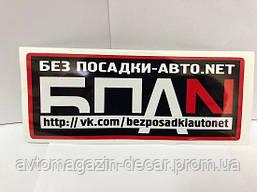 """Наклейка """"БПАN Без посадки авто НЕТ"""" 20*9 см  (1шт)"""