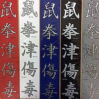 """Наклейка """"Иероглифы""""  серые  средние (1х5шт.)    49х9,5см  (Ветер,респект,восток,цунами,яд)"""
