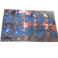 """Наклейка """"Иероглифы""""  синие  средние (2х5шт.)    55х28см (Дракон,победа,богатый,сильный,меч )"""