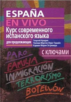 Курс сучасної іспанської мови для продовжують + CD. Нуждін