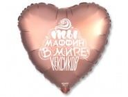 """Кулька 18"""" серце фольгована, бронза """"Ты маффин в мире кексиков"""" ТМ """"Агура"""" малюнок шт."""