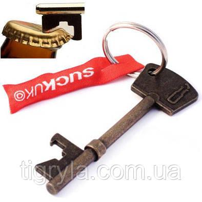 Сувенир ключ откривалка брелок