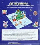 """Наклейки Развивающий объемный плакат """"В лесу родилась елочка"""", фото 2"""