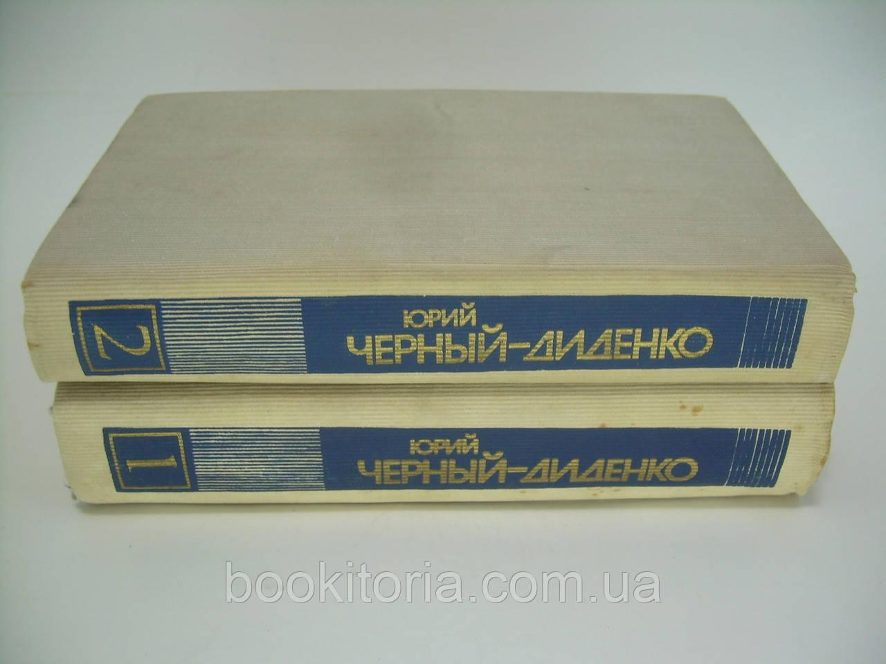 Черный-Диденко Ю. Произведения в двух томах (б/у).