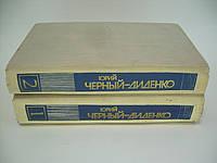 Черный-Диденко Ю. Произведения в двух томах (б/у)., фото 1