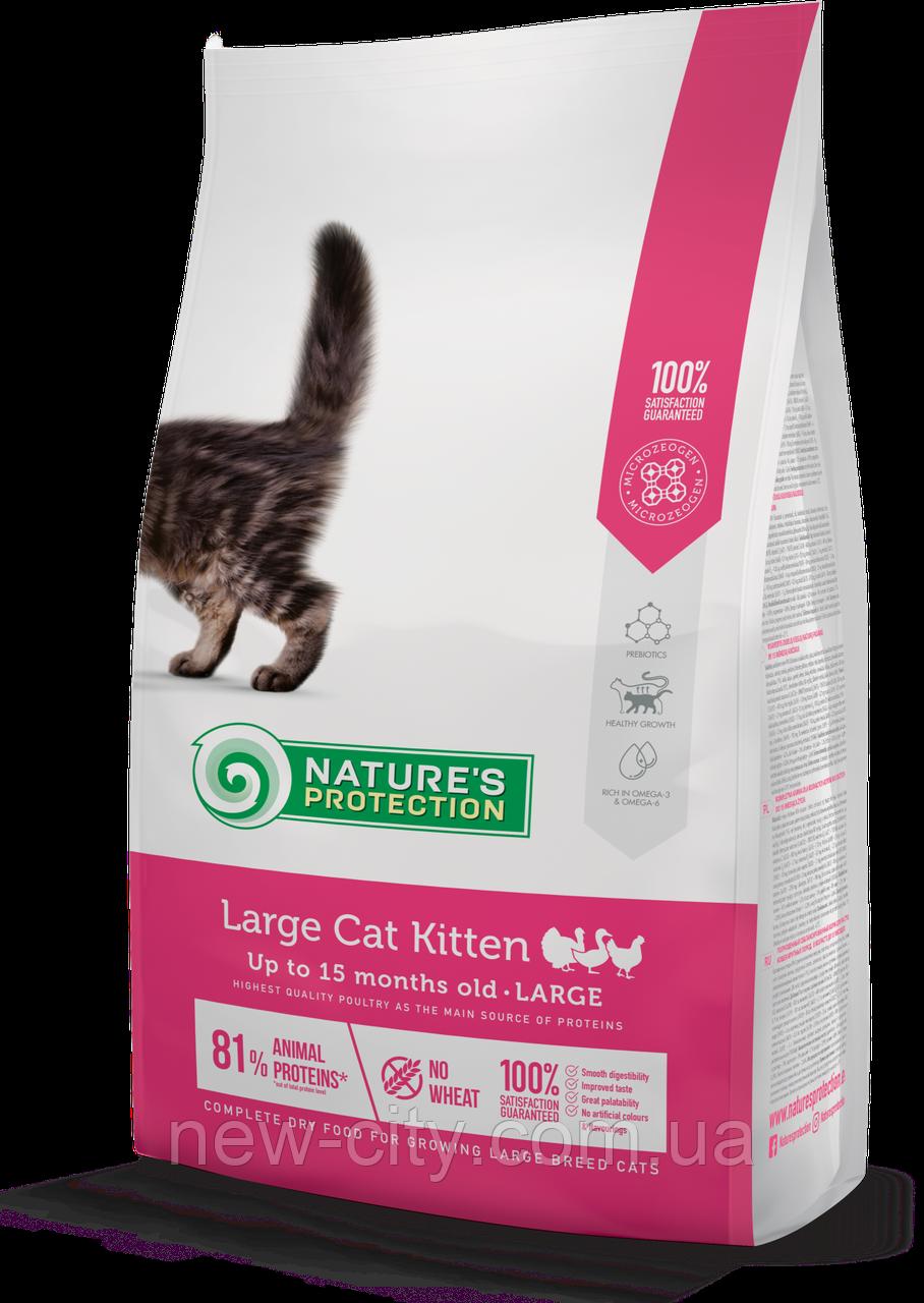 Корм Nature's Protection (Натур Протекшн) Large cat Kitten 18кг