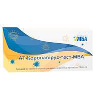 АТ Вірус тест МБА (10 шт.)