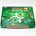 Настільна гра Я банкір (обмін валют). Оригінал Файна гра КП002, фото 5