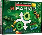 Настільна гра Я банкір (обмін валют). Оригінал Файна гра КП002, фото 4